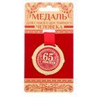 """Медаль на подложке """"С юбилеем 65 лет"""""""