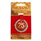 """Медаль на подложке """"С юбилеем 25 лет"""""""