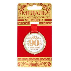 """Medal on a substrate """"happy anniversary 90 years"""""""