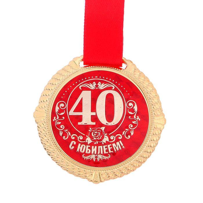 Поздравления мужчине 40-50 лет