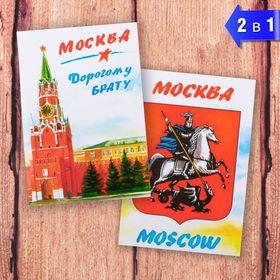 Магнит двусторонний «Москва. Дорогому брату» в Донецке