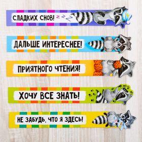 """Набор фигурных закладок """"Время отдыхать!"""", 5 шт"""