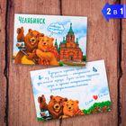 """Magnet bilateral """"Chelyabinsk"""", 8 x 5.5 cm"""