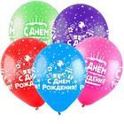 """Шар латексный 12"""" «С днём рождения», пастель, 5-сторонний, набор 100 шт., цвета МИКС - фото 1717365"""