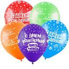 """Шар латексный 12"""" «С днём рождения», пастель, 5-сторонний, набор 100 шт., виды МИКС - фото 1717370"""