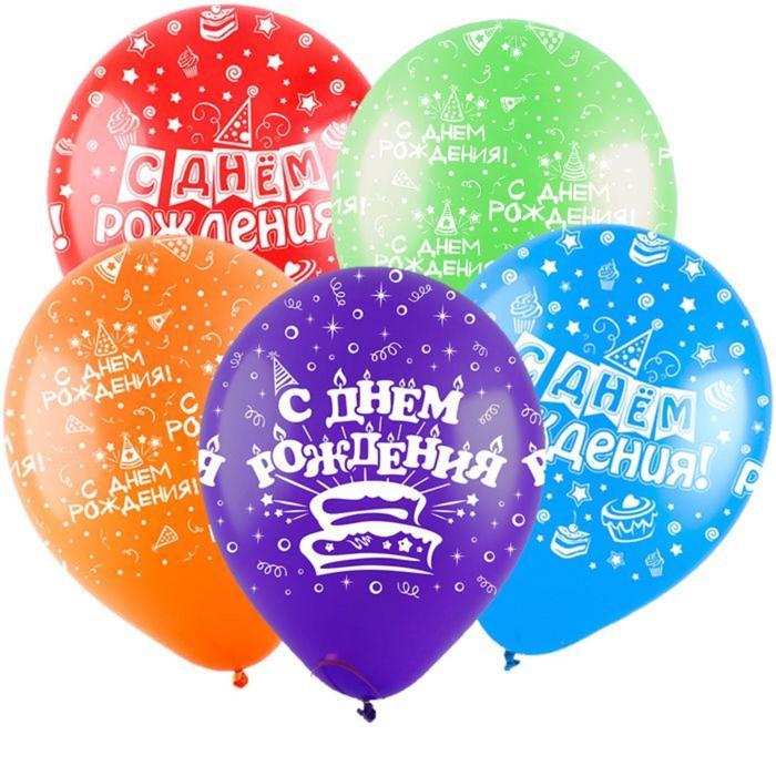 """Шар латексный 12"""" """"С днём рождения"""", пастель, 5-сторонний, набор 100 шт., виды МИКС"""