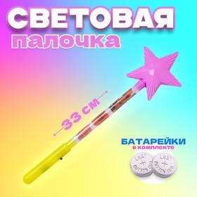 Световая палочка «Звезда», цвета МИКС