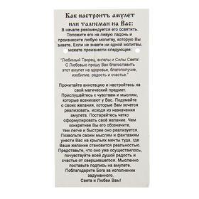 """Амулет """"Солнечный узел"""", (мед/сталь) - фото 7470710"""