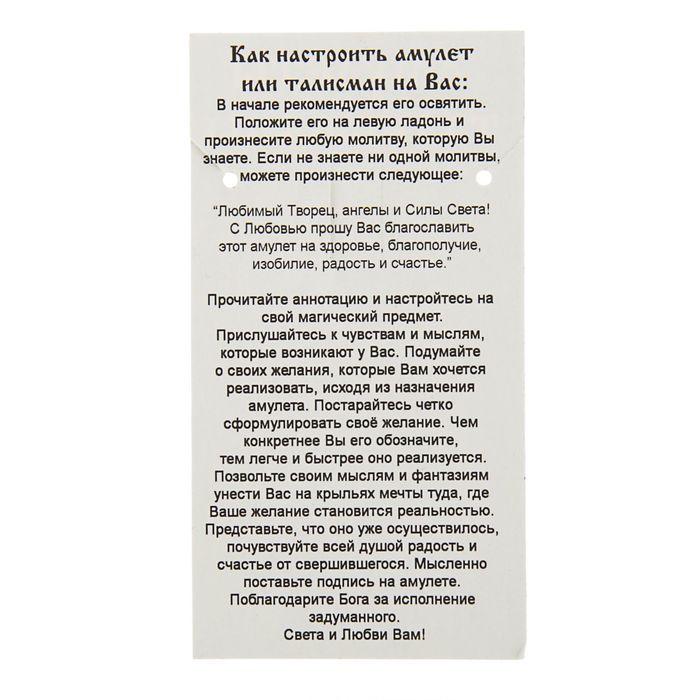 """Амулет """"Рунический круг"""", (мед/сталь) - фото 440903148"""