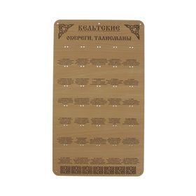 """Стенд """"Кельтские"""", на 30 амулетов, без комплекта амулетов, ХДФ, 50х28 см"""