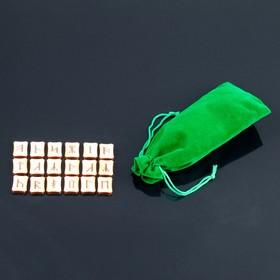 Набор славянских рун, 18 шт., бук (в комплекте мешочек)