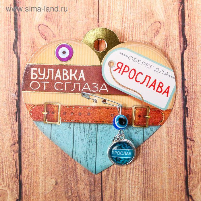 """Именная булавка от сглаза """"Ярослав"""""""