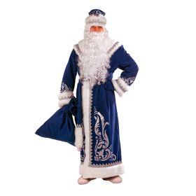 Карнавальный костюм «Дед Мороз», цвет синий, р. 54-56, рост 188 см