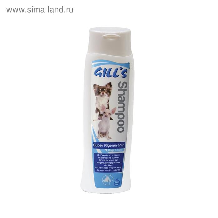 """Шампунь  супервосстанавливающий для собак """"Gills"""",  200 мл"""