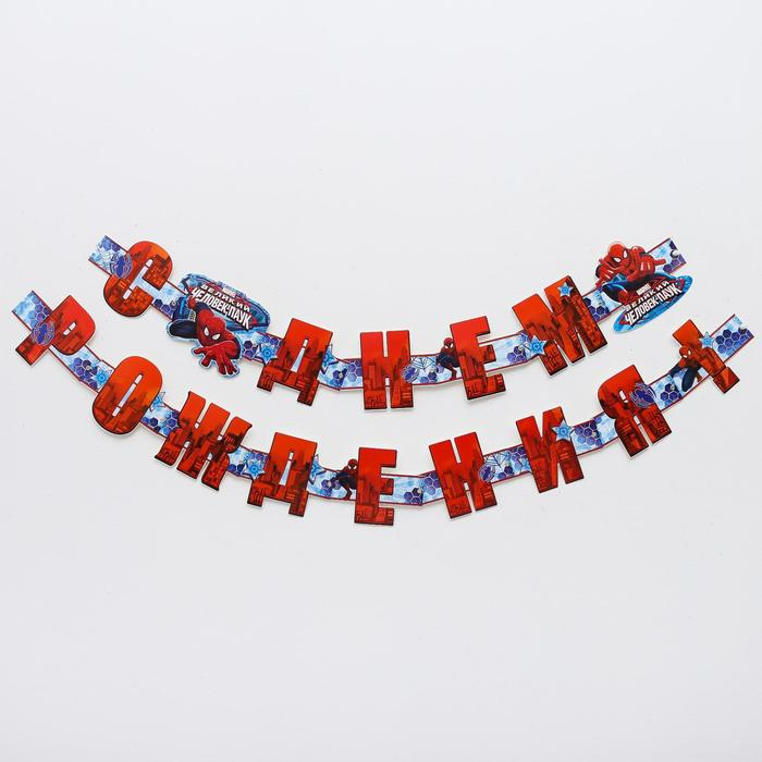 """Гирлянда на люверсах """"С Днем Рождения!"""", Человек-паук - фото 797815154"""