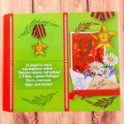 Обёртка для шоколада «9 Мая», 18.2 х 15.5 см