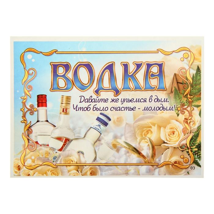 Прикольные картинки на бутылки на свадьбу, открыток спокойной ночи