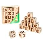 Кубики-азбука, 16 деталей, в деревянной коробке