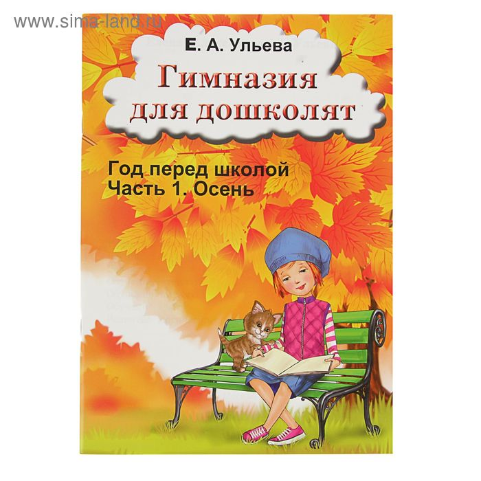 «Гимназия для дошколят. Осень». Автор: Ульева Е.А.