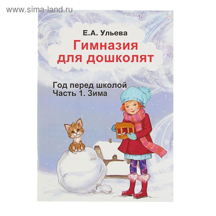 «Гимназия для дошколят. Зима». Автор: Ульева Е.А.