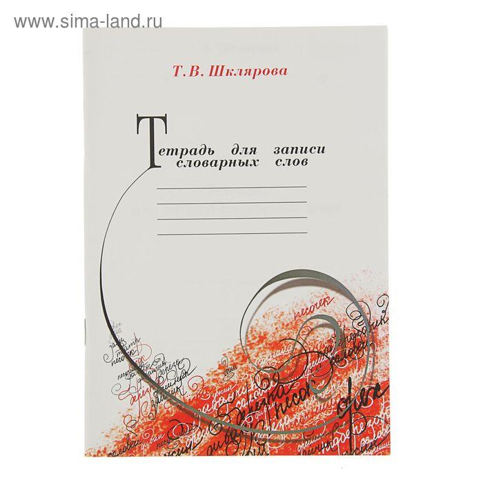 Тетрадь для записи словарных слов. Автор: Шклярова Т.В.