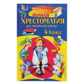 «Полная хрестоматия для начальной школы, 4 класс», 5-е издание