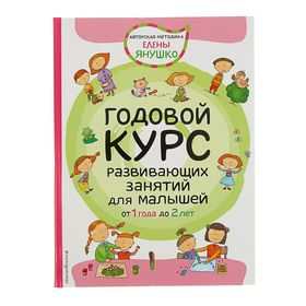 Годовой курс развивающих занятий для малышей 1-2 лет. Янушко Е. А.