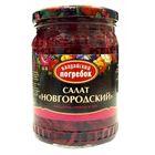 """Салат """"Валдайский погребок"""" новгородский 500 г"""