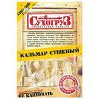 "Кальмар сушёный ""Сухогруз"" 70 г"