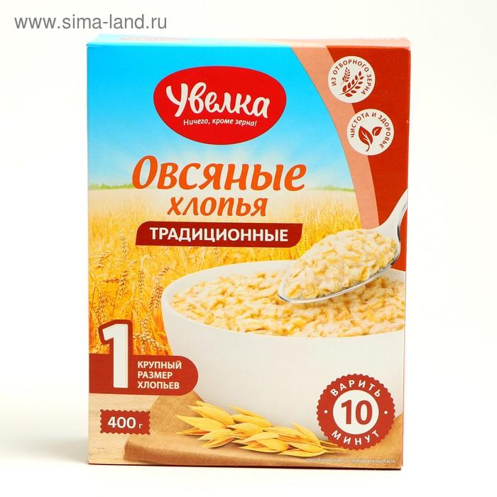 """Хлопья """"Увелка"""" овсяные традиционные 400 г"""