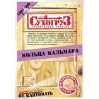 """Кольца кальмара """"Сухогруз"""" 70 г"""