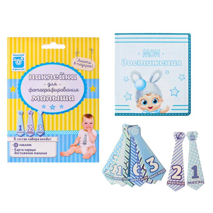 Набор наклеек (12 шт для мальчика) для фотографирования малыша с картой достижений