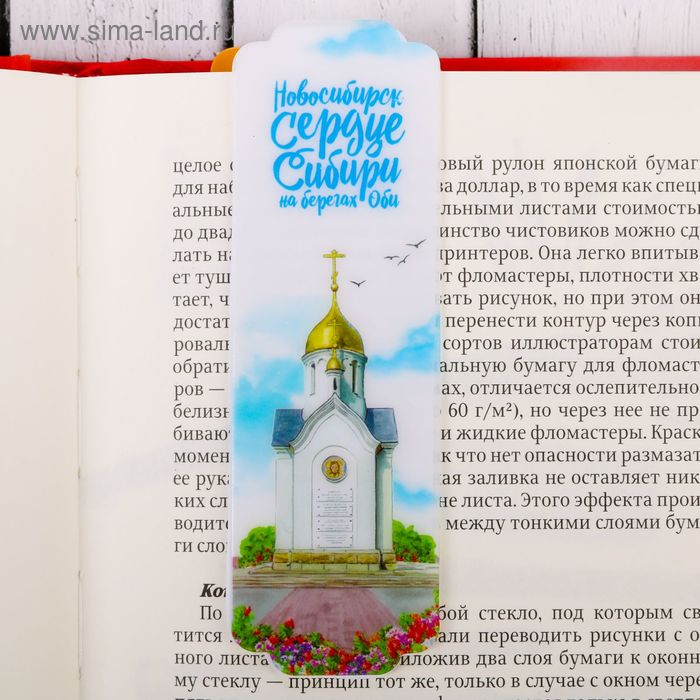 """Закладка """"Новосибирск-сердце Сибири"""""""