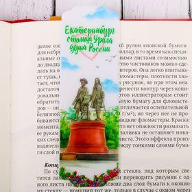"Tab ""Ekaterinburg-the capital of the Urals"""