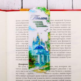 Закладка «Тюмень»*