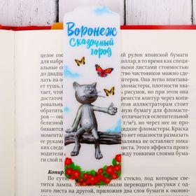 Закладка «Воронеж» Ош