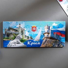 "Magnet sunset ""Crimea"""