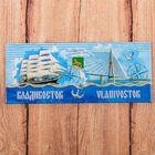 Магнит закатной «Владивосток»