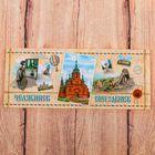 """Magnet sunset """"Chelyabinsk"""""""