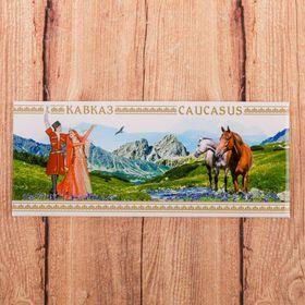 Магнит закатной «Кавказ»