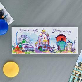 Магнит «Екатеринбург» в Донецке