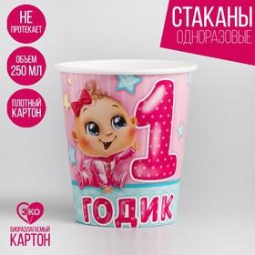 "Стакан бумажный ""1 годик"" малышка, 250 мл"