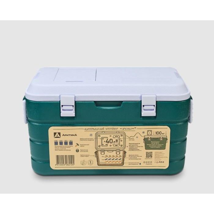 "Изотермический контейнер ""Арктика"", 40 л, цвет аквамарин"