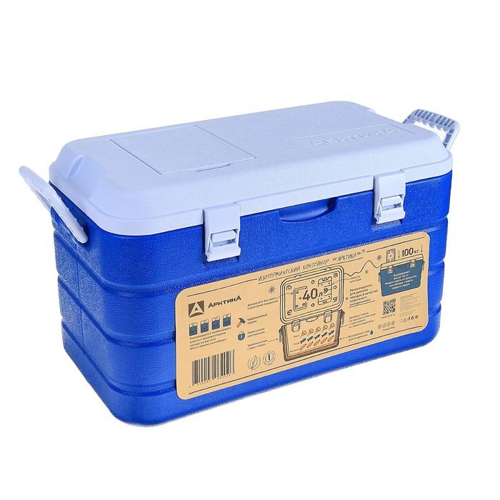 """Изотермический контейнер """"Арктика"""", 40 л, цвет синий"""