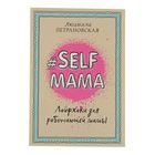 #Selfmama. Лайфхаки для работающей мамы. Автор: Петрановская Л.В.