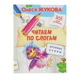 «365 дней до школы. Читаем по слогам. Крупные буквы», Жукова О. С.