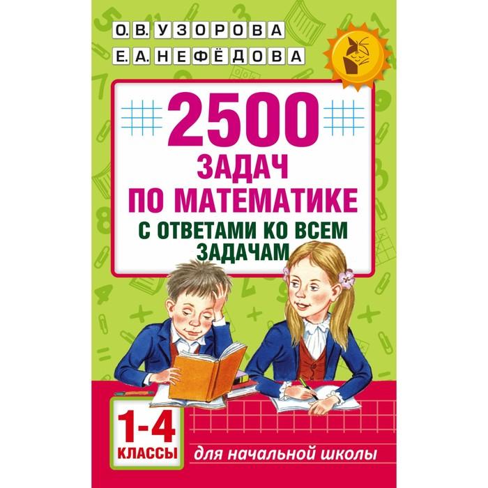 Задачник 2500 задач по математике 1-4 классы онлайн