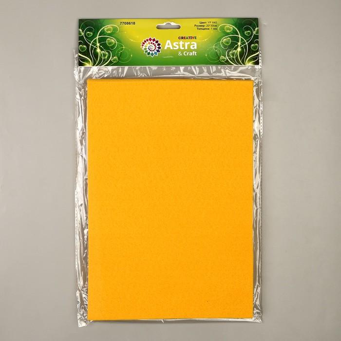 "Набор фетра Астра  (10 листов) ""Желтый"" 1 мм 180гр 20х30 см"