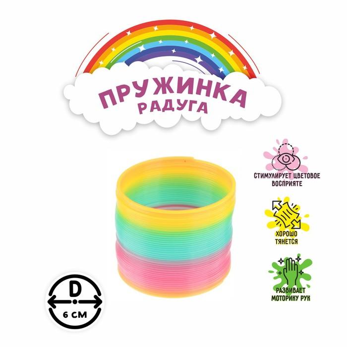 Пружинка-радуга «Классика»