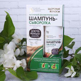 """Шампунь-сыворотка """"Здоровые волосы"""" против выпадения волос, 150 мл"""